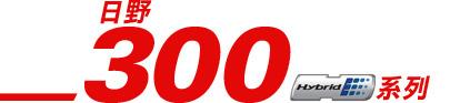 日野 300 混能系列