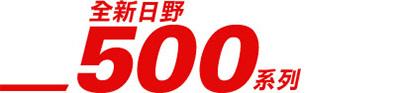 全新日野 500 系列
