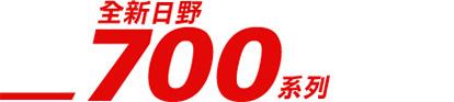 日野 700 系列