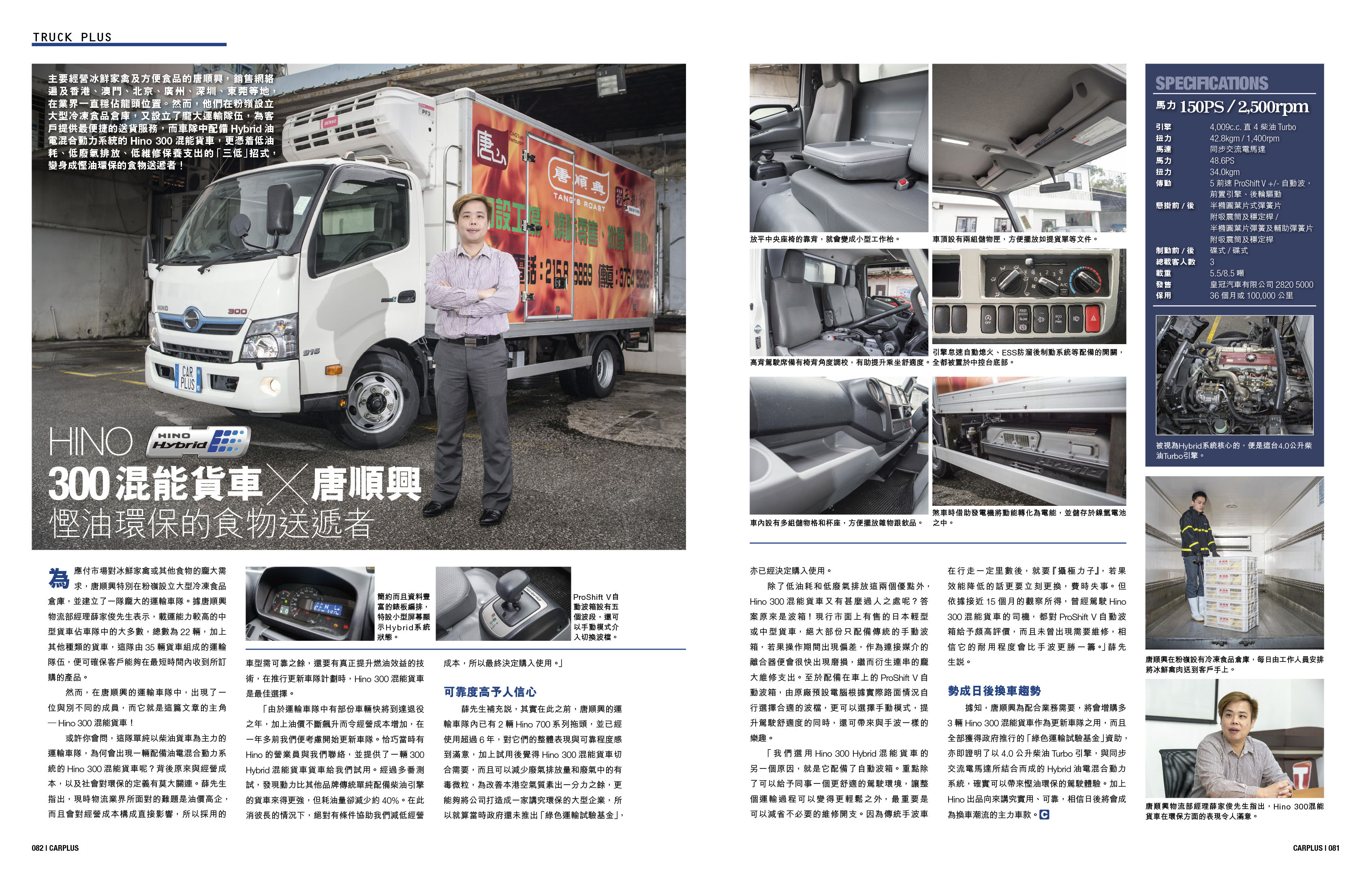 Fuel Efficient Food Transporter - Hino 300 Hybrid x Tong Shun Hing